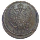 2 копейки 1821 г. ЕМ-ФГ