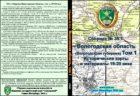 Сборник карт «Вологодская область, том 1. 19-20 век»