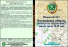 Сборник карт «Вологодская область, том 2. редкие 18-21 век»