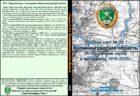 Сборник карт «Калиниградская область 1910-2010 гг»