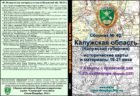 Сборник карт «Калужская губерния 18-21 вв»