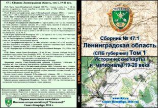 Сборник карт «Ленинградская область 18 век»