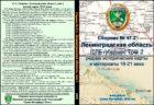 Сборник карт «Ленинградская область 19 век»