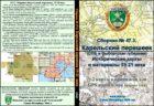 Сборник карт «Ленинградская область (Карельский перешеек)»