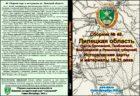 Сборник карт «Липецкая область 18-21 вв»