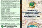 Сборник карт «Нижегородская область 18-21 вв»