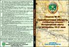 Сборник карт «Оренбургская область 18-21 вв»