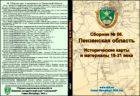 Сборник карт «Пензенская область 18-21 вв»