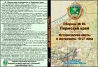Сборник карт «Пермский край 18-21 вв»