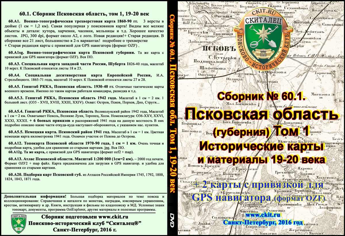 Сборник карт «Псковская область Том 1  19-20 вв»