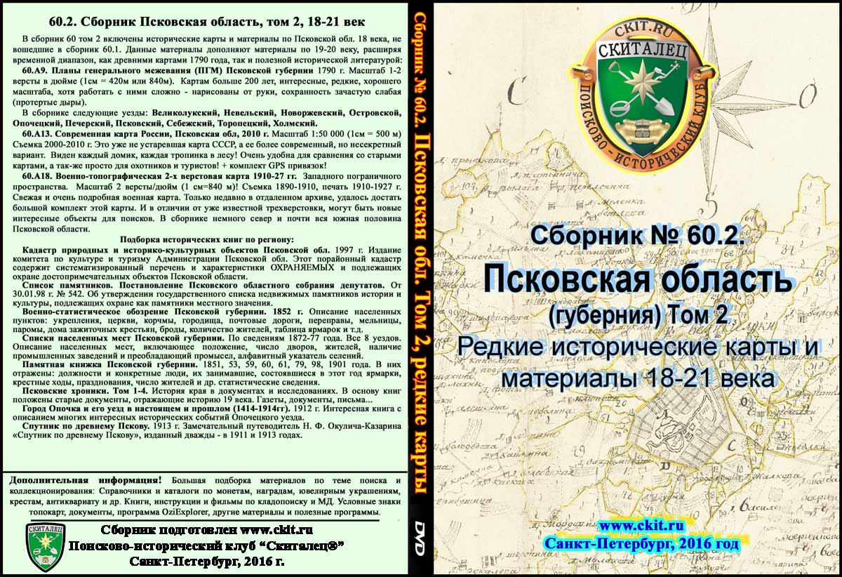 Сборник карт «Псковская область Том 2  редкие карты 18-21 вв»