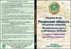 Сборник карт «Рязанская область 18-20 вв»