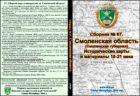 Сборник карт «Смоленская область 18-21 вв»