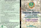 Сборник карт «Тульская область 18-21 вв»