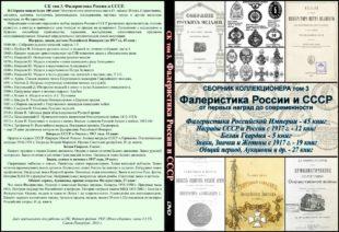 Сборник коллекционера, том 3. «Фалеристика России и СССР»