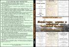 Сборник Поисковика, том 3. Монастыри и церкви России»
