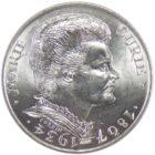 Франция. 100 франков 1984 г. «Мария Кюри»
