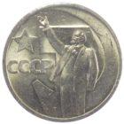 50 копеек 1967 г. «50 лет Советской власти» UNC