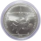 10 рублей 1979 г. «Дзюдо» Unc