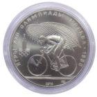 10 рублей 1978 г. «Велоспорт» Unc