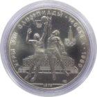 10 рублей 1979 г. «Баскетбол» UNC