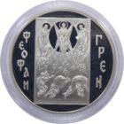 3 рубля 2004 г. «Феофан Грек» Proof