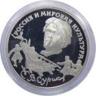 3 рубля 1994 г. «Суриков» Proof
