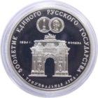 3 рубля 1991 г. «Триумфальная арка»