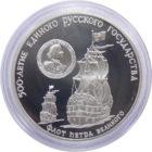 3 рубля 1990 г. «Флот Петра Великого»