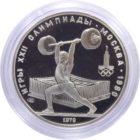 5 рублей 1979 г. «Штанга» PROOF