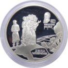 2 рубля 1999 г. «Рерих»