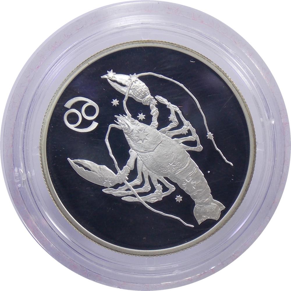 2 рубля 2003 г. «Рак»
