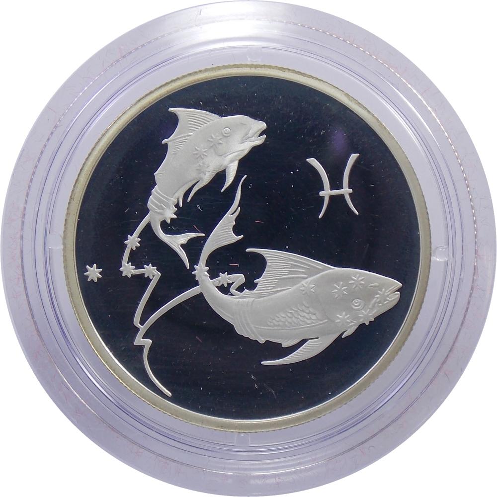 2 рубля 2003 г. «Рыбы»