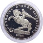 5 рублей 1991 г. «памятник Давиду Сасунскому» PROOF