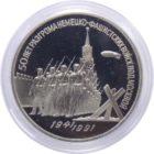 3 рубля 1991 г. «50 лет разгрома немецко-фашистских войск под Москвой» PROOF