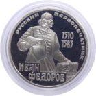 1 рубль 1983 г. «Иван Фёдоров» (новодел) PROOF