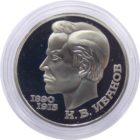 1 рубль 1991 г. «Иванов» PROOF