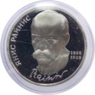 1 рубль 1990 г. «Райнис» PROOF