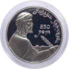 1 рубль 1991 г. «Низами Гянджеви» PROOF