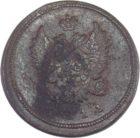 2 копейки 1811 г. ЕМ-НМ