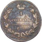 1 копейка 1830 г. ЕМ-ИК