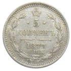 5 копеек 1877 г. СПБ-HI