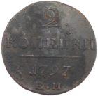 2 копейки 1797 г. ЕМ