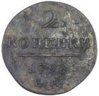 2 копейки 1798 г. ЕМ