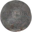 2 копейки 1801 г. ЕМ