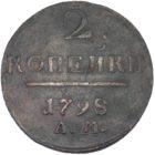 2 копейки 1798 г. АМ