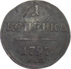 1 копейка 1797 г. ЕМ