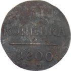 1 копейка 1800 г. ЕМ