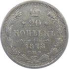 20 копейки 1878 г. СПБ-НФ