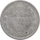 20 копейки 1871 г. СПБ-HI